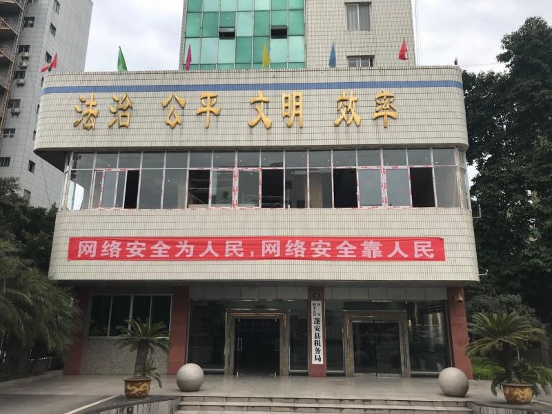 蓬安县税务局